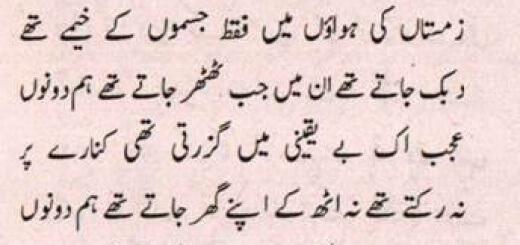 urdu ghazal by abbas tabish