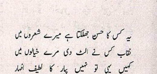 Urdu Ghazal by Ahmad Nadeem Qasmi