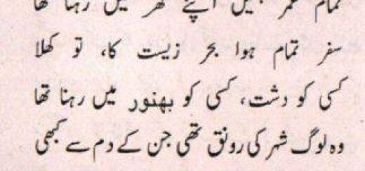 Urdu Ghazal by Athar Masood