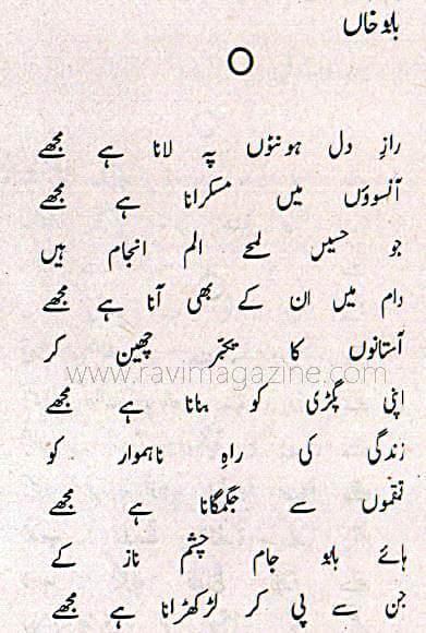 Urdu Ghazal by Babboo Khan