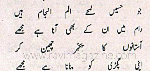 Urdu Ghazal by Babboo Khan