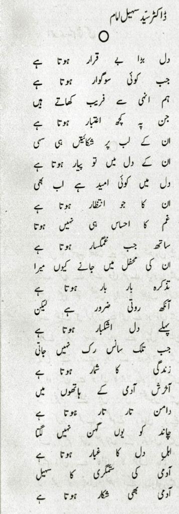 Urdu Ghazal by Dr. Sohail Imam