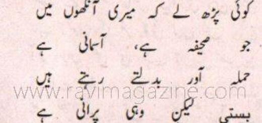 Urdu Ghazal by Falak Sher Anjum