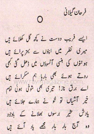 Urdu Ghazal by Farhan Gillani