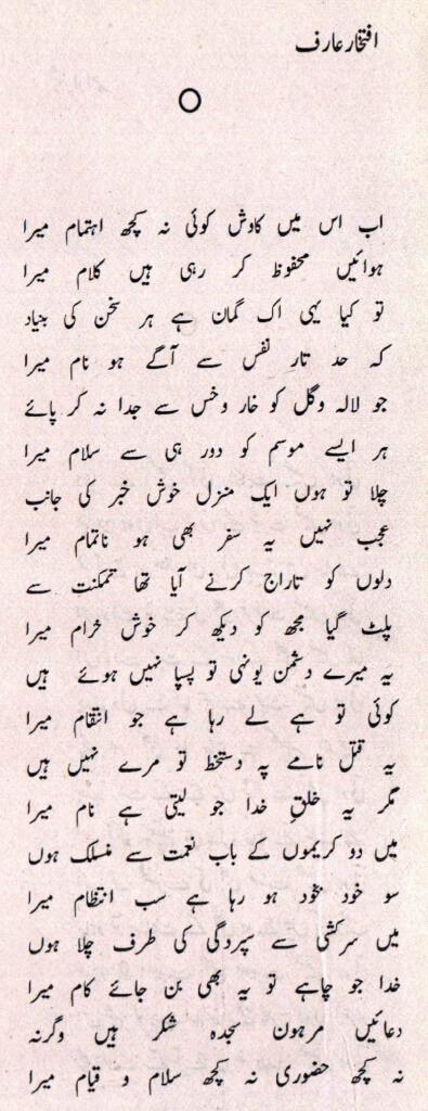 urdu ghazal by iftikhar arif
