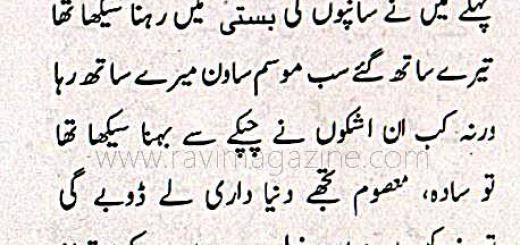 Urdu Ghazal by Muhammad Tahir