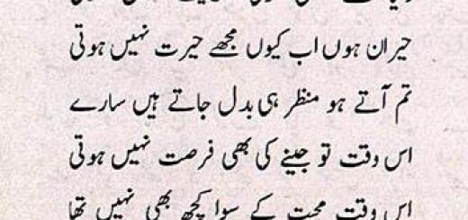 Urdu Ghazal by Shahzad Ahmad