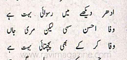 urdu ghazal by siddique ahmed awaan