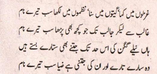 Urdu Ghazal by Arfan Malkera