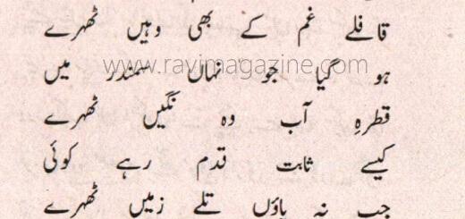 Urdu Ghazal by F. Aslam