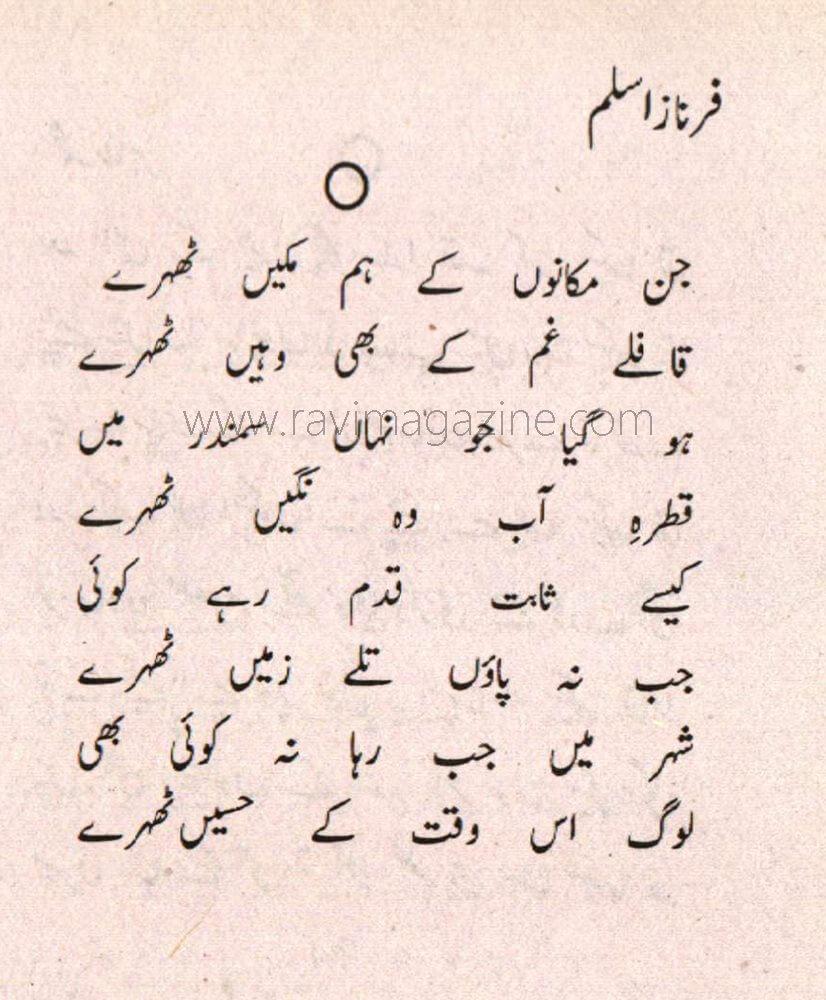 Urdu Ghazal by F.Aslam
