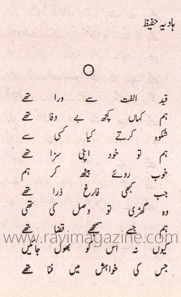 Urdu Ghazal by Hadia Hafeez