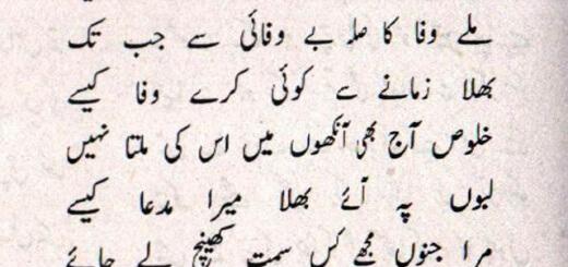 Ghazal by Fatima Awaan