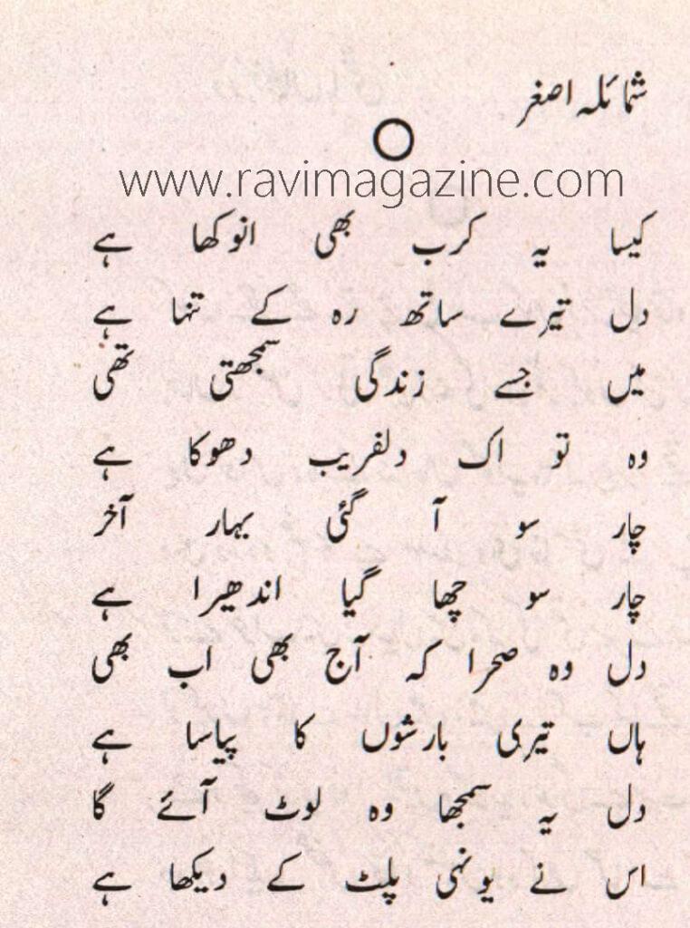 Urdu Ghazal by Ghumaila Asghar