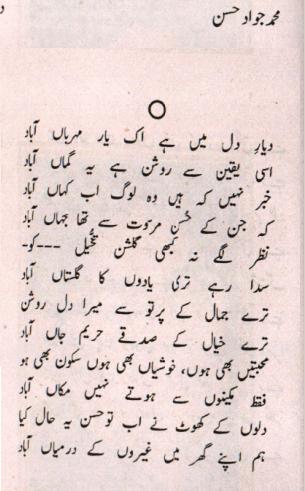 Urdu Ghazal by Jawaad Hassan
