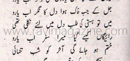Urdu ghazal by R.A.Khan