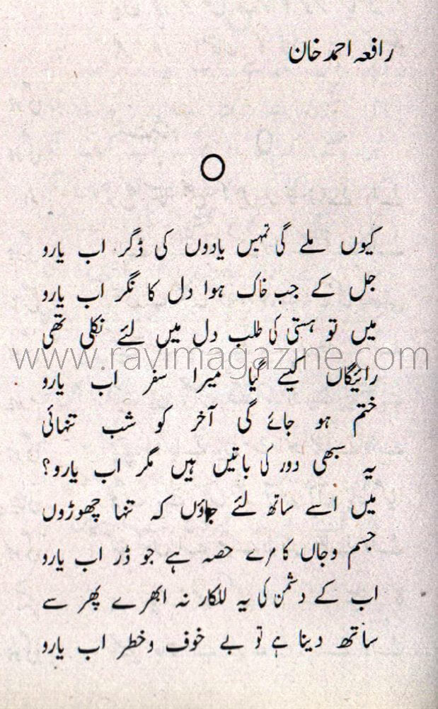 Urdu ghazal by R.A.Khan