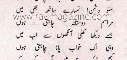 Urdu Ghazal by S. Sadiq