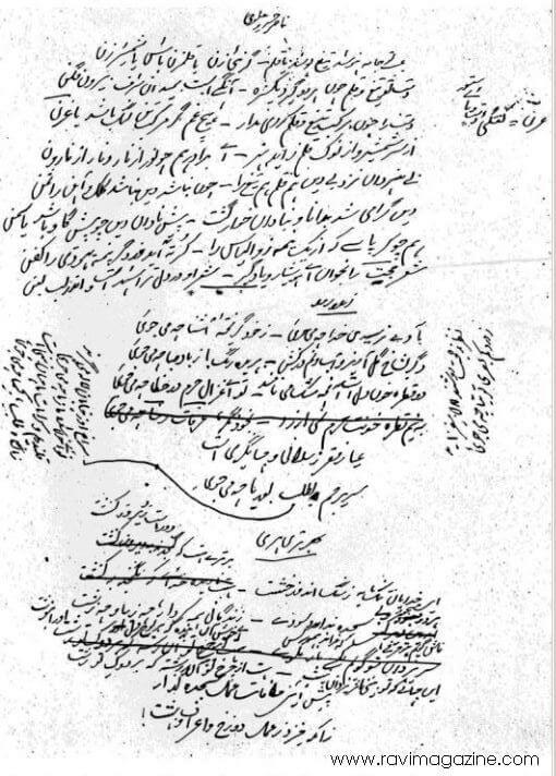 javid nama - allama iqbal handwritten script