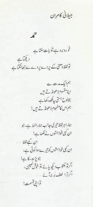 hamd-by-jilani-kamrna