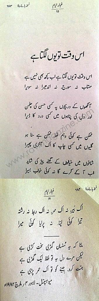 Iss Waqt to Yun Lagta Hai - Urdu Poem by Faiz Ahmed Faiz
