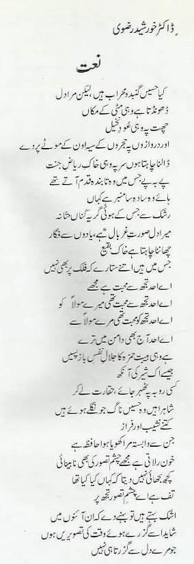 naat-by-dr-khursheed-rizvi
