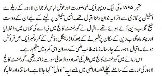 allama iqbal ravian