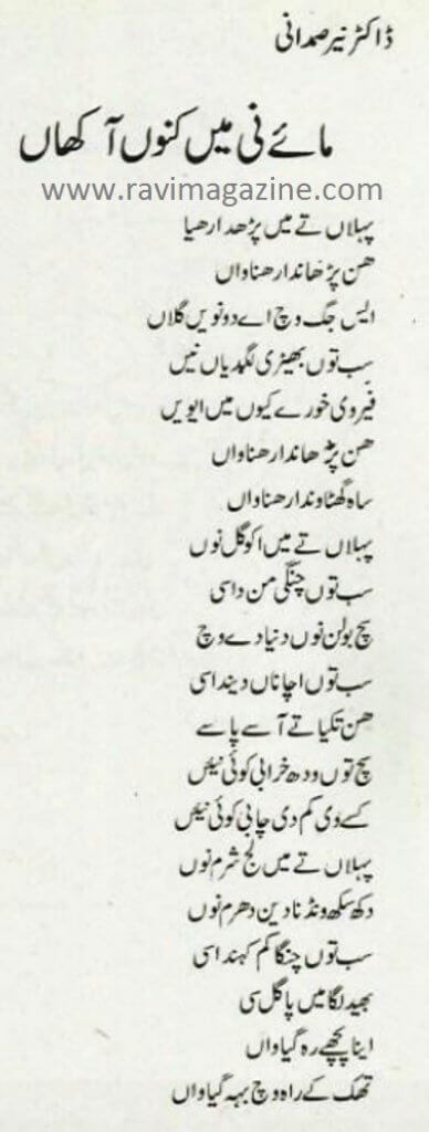 Mayae Ni Main Kinno Aakhan: Poem by Dr.Nayyar Samdani