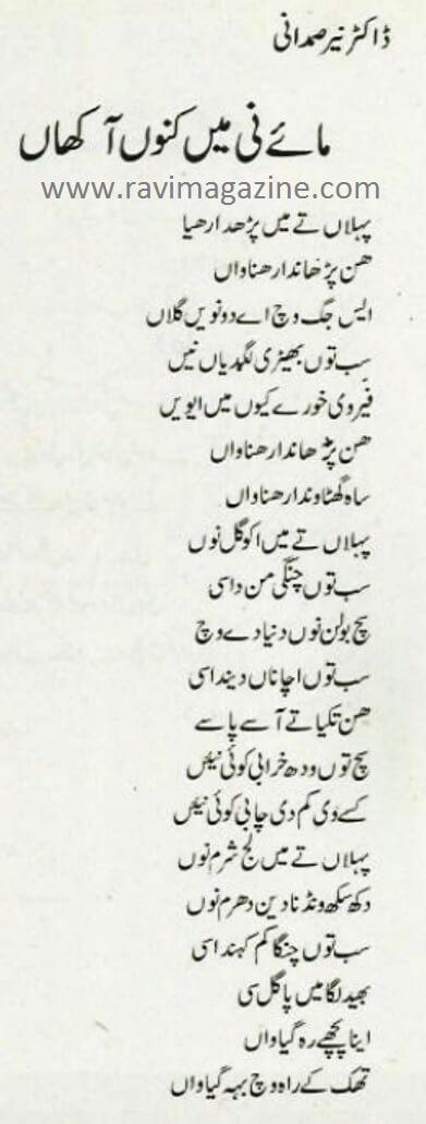 Mayae Ni Main Kinno Aakhan: Poem by Dr Nayyar Samdani | Ravi Magazine