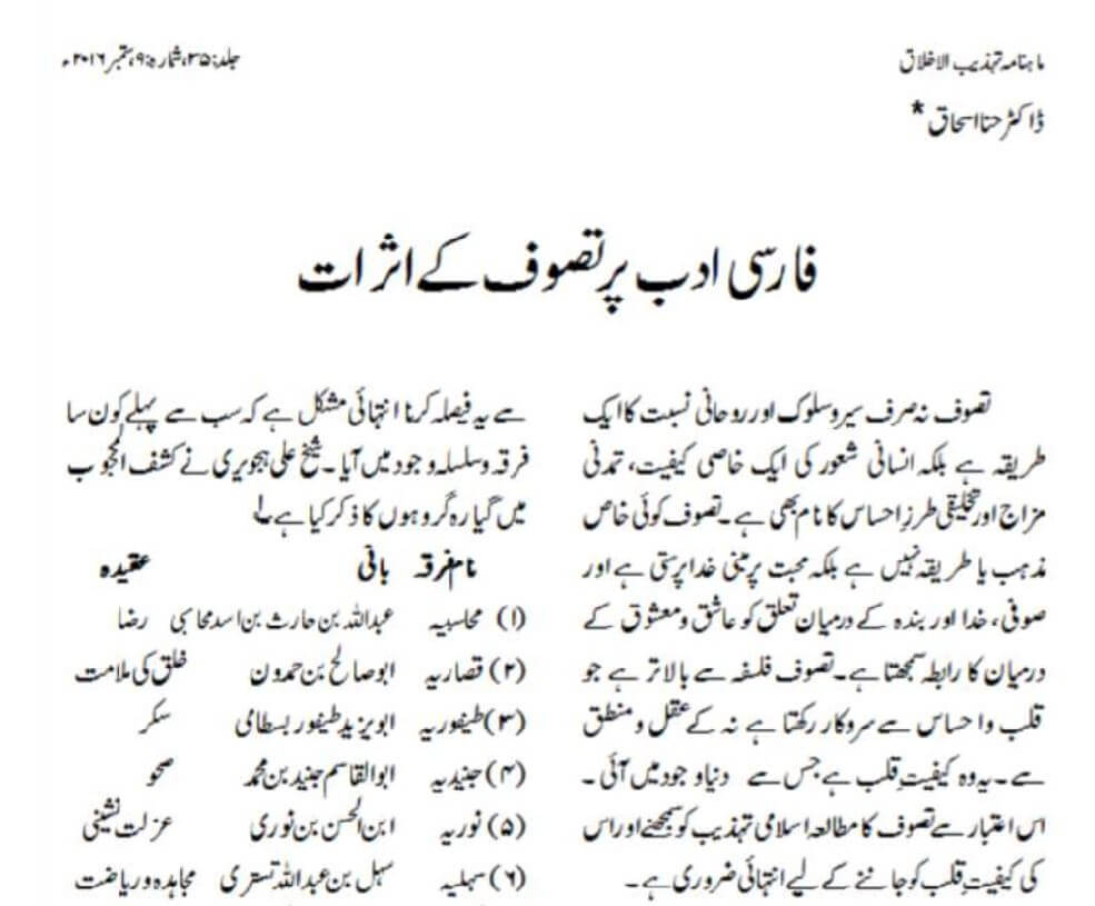 effects-of-sufism-on-persian-literature-urdu-article-from-tahzib-ul-akhlaaq-ali-garh