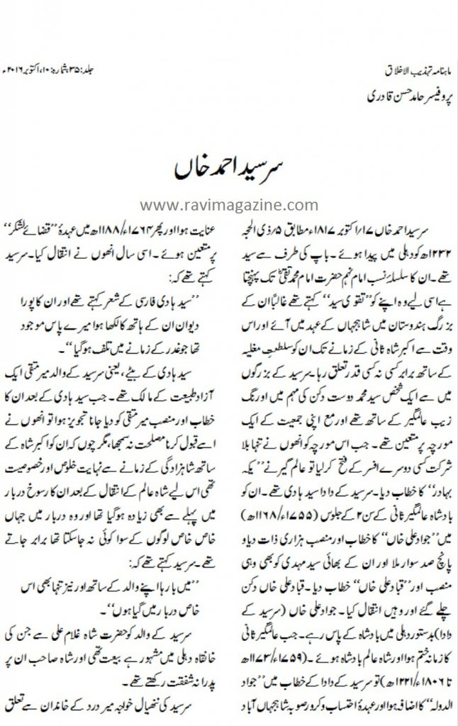 life-of-sir-syed-ahmed-khan