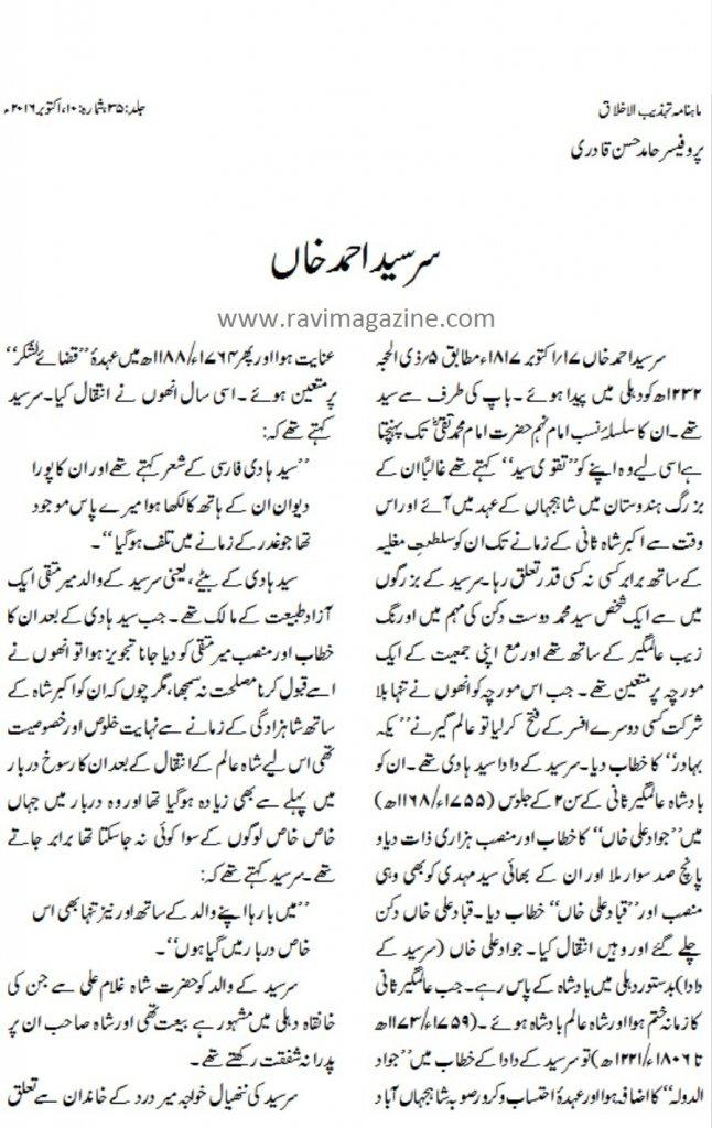 life-of-sir-syed-ahmed-khan