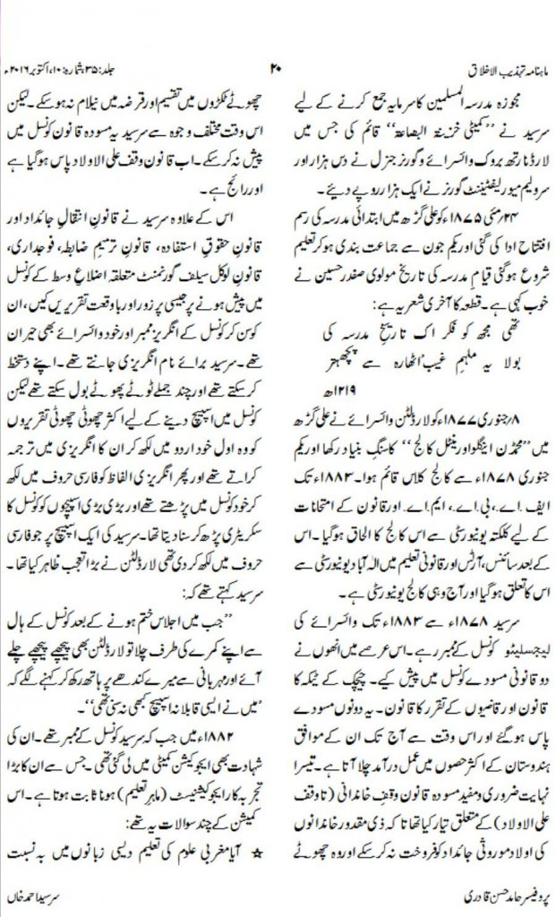 life-of-sir-syed-ahmed-khan-10