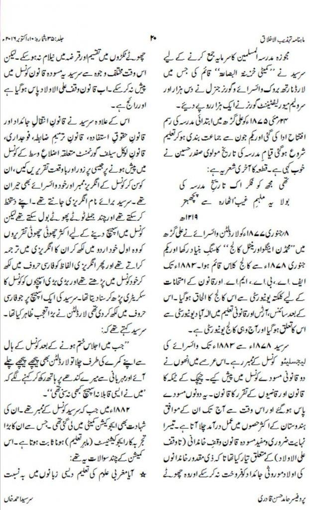 life-of-sir-syed-ahmed-khan-10