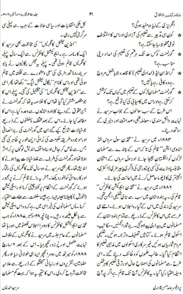 life-of-sir-syed-ahmed-khan-11
