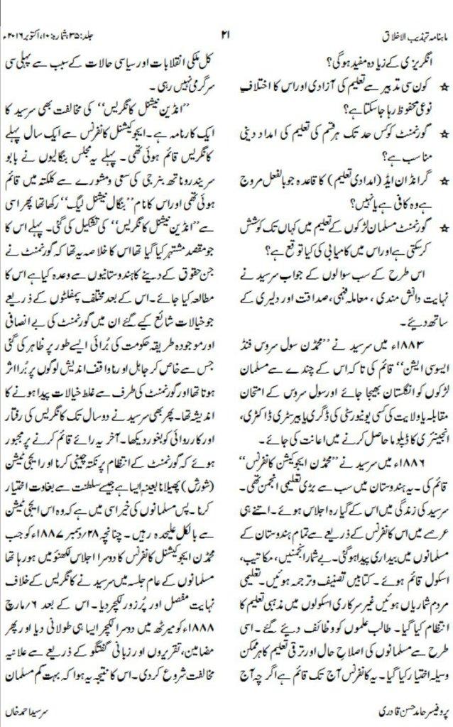 life-of-sir-syed-ahmed-khan-11