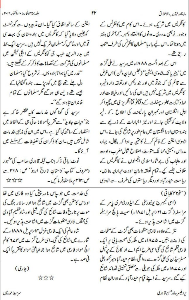 life-of-sir-syed-ahmed-khan-12