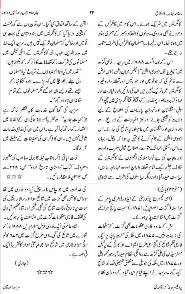 life-of-sir-syed-ahmed-khan-12