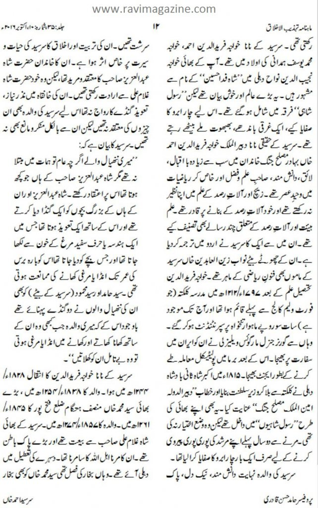 life-of-sir-syed-ahmed-khan-2