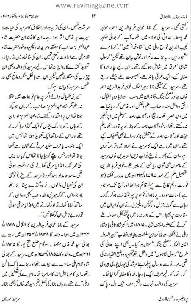 life-of-sir-syed-ahmed-khan-2