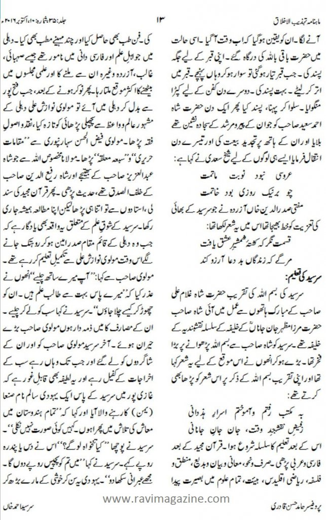 life-of-sir-syed-ahmed-khan-3