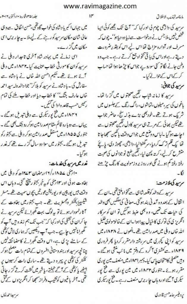life-of-sir-syed-ahmed-khan-4