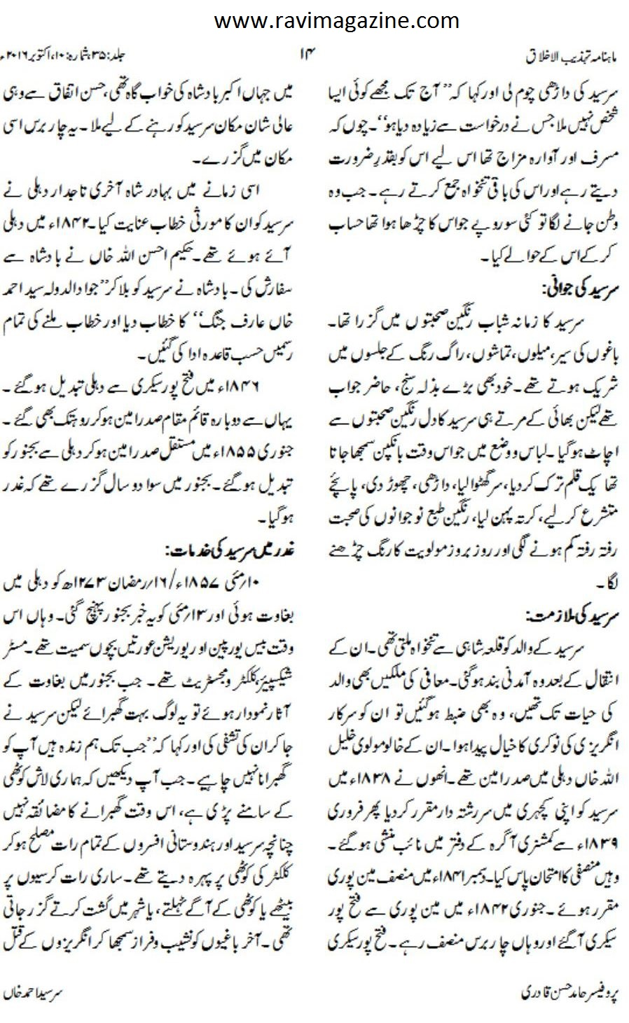 sir syed ahmed khan ki halat e zindagi in urdu