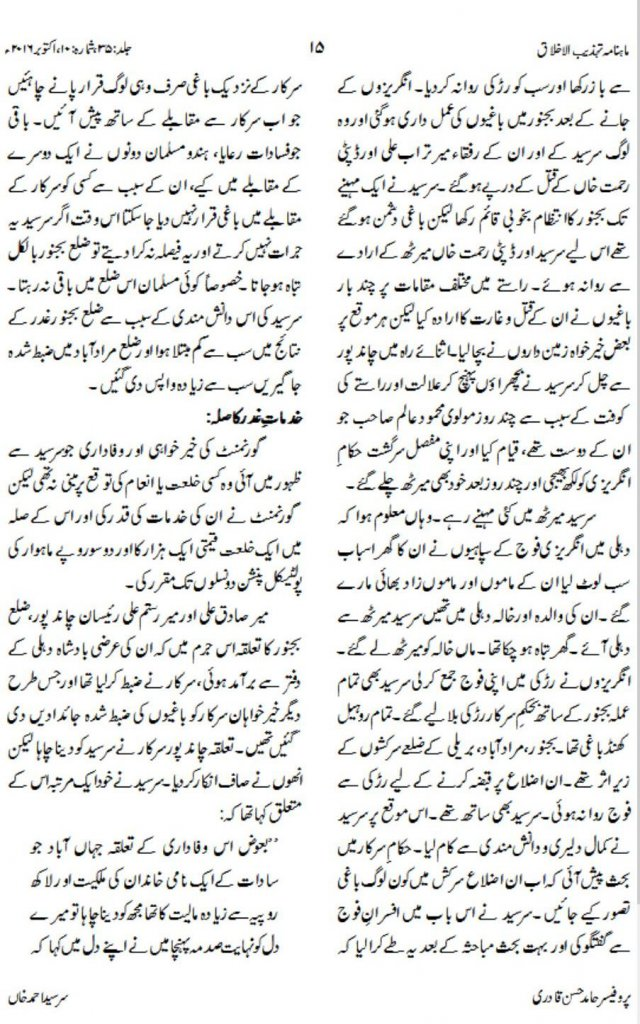life-of-sir-syed-ahmed-khan-5