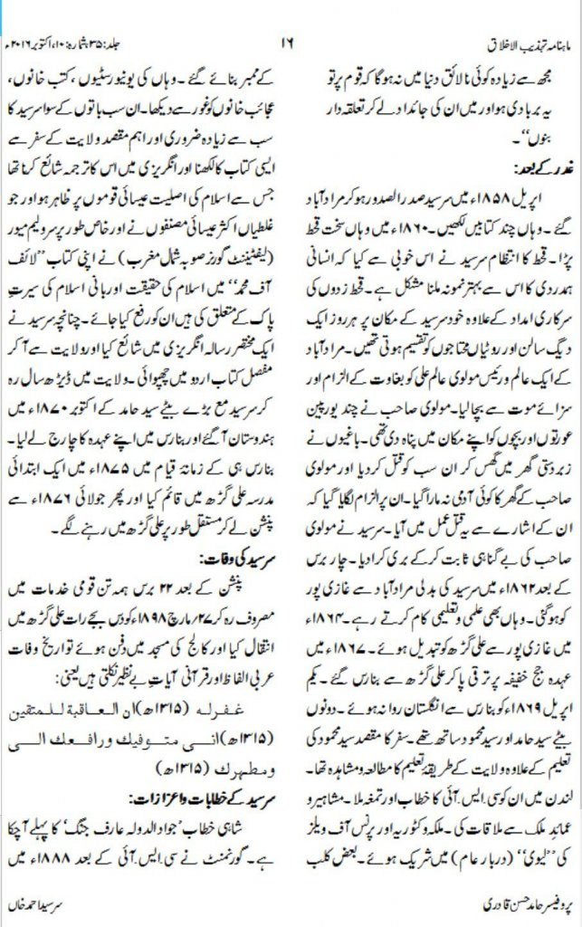 life-of-sir-syed-ahmed-khan-6