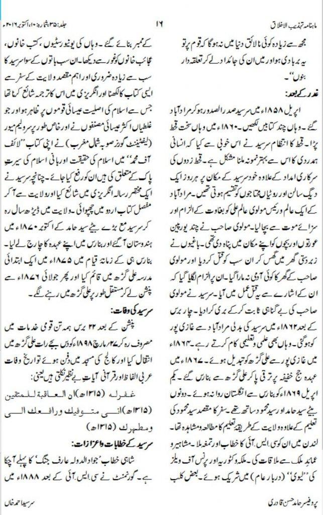 life-of-sir-syed-ahmed-khan-6