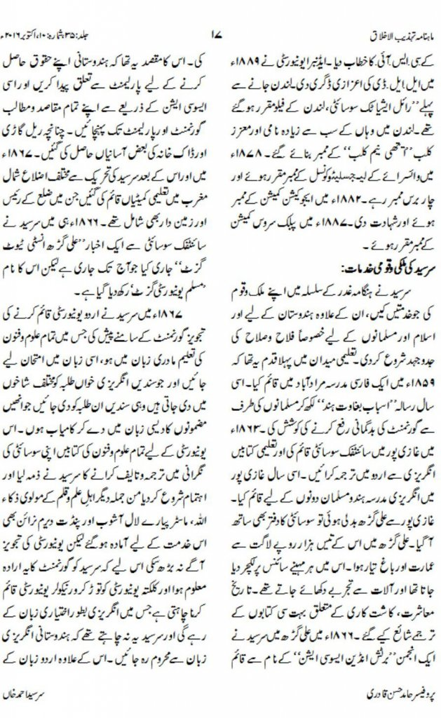 life-of-sir-syed-ahmed-khan-7