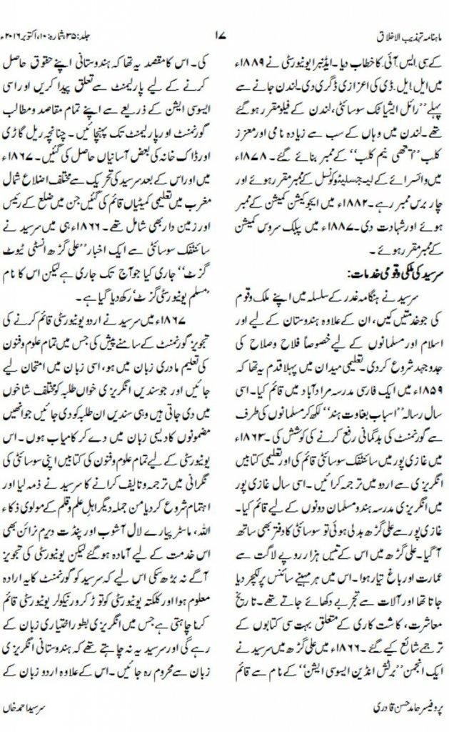 life-of-sir-syed-ahmed-khan-7