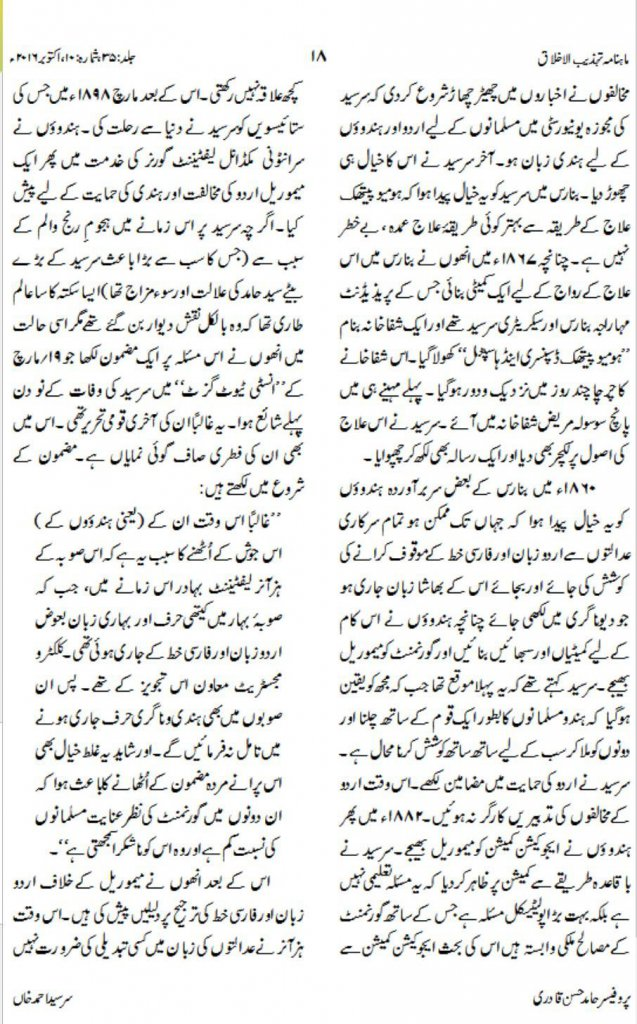 life-of-sir-syed-ahmed-khan-8