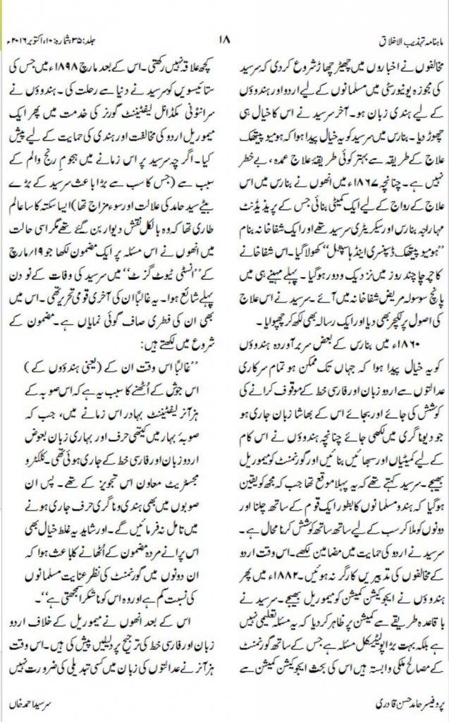 life-of-sir-syed-ahmed-khan-8